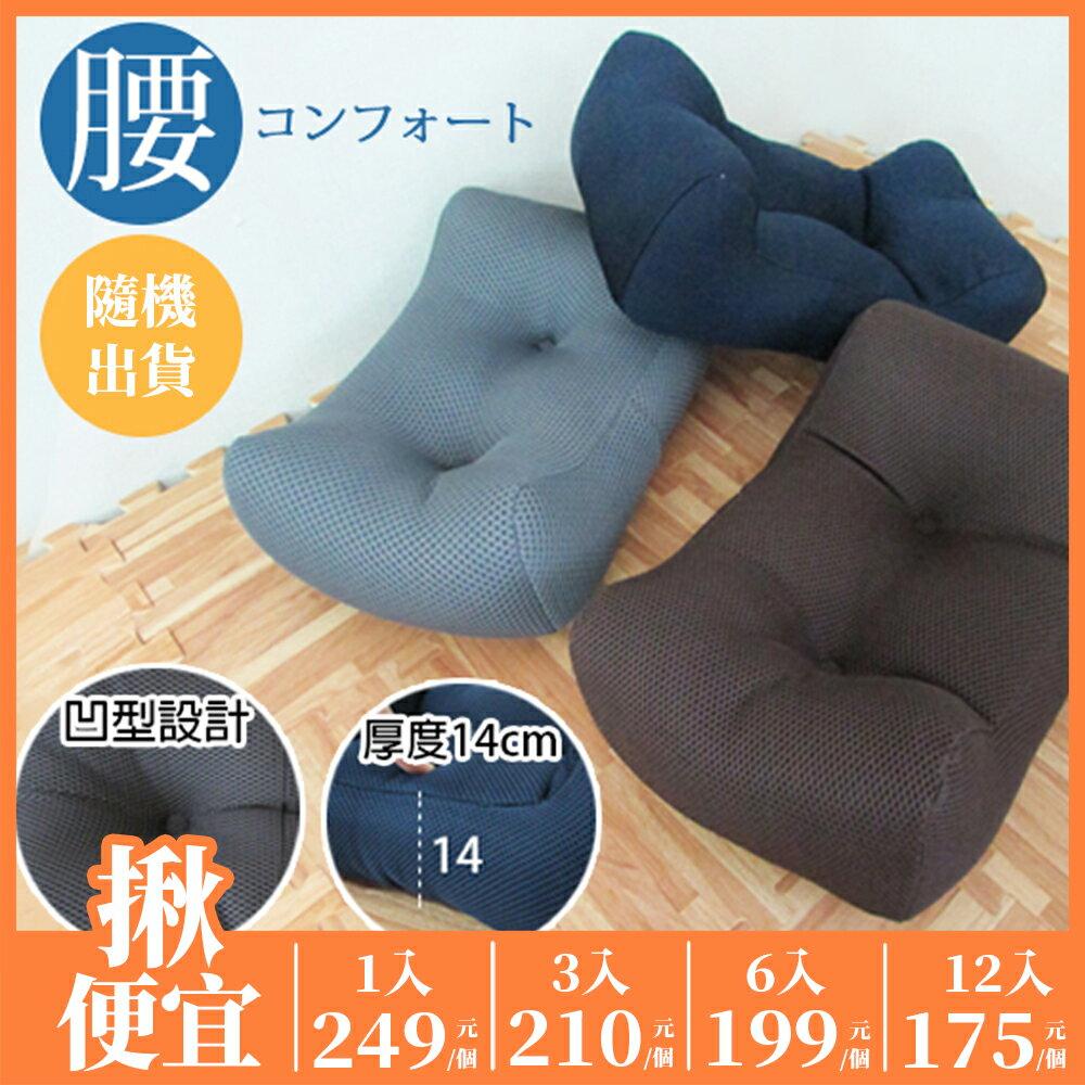 枕頭 靠枕 腰枕 抱枕【PAC011】沈穩色超厚實3D舒適靠腰枕/舒壓枕 (顏色隨機出貨) 坐墊 護腰靠墊 Amos