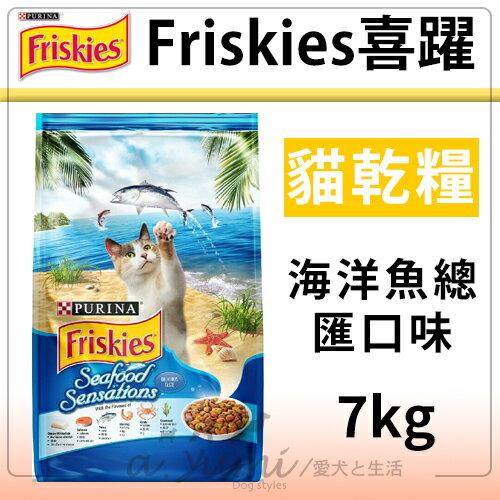 《Friskies喜躍》海洋魚總匯口味-成貓飼料 7kg / 貓乾糧