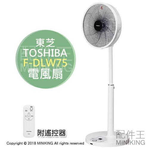 【配件王】日本代購2018TOSHIBA東芝F-DLW75電風扇DC扇9扇葉多角度自動感溫遙控器