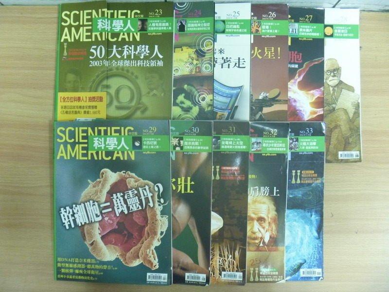~書寶 書T3/雜誌期刊_LLI~科學人_23~33期間_11本合售_幹細胞 萬靈丹 _5