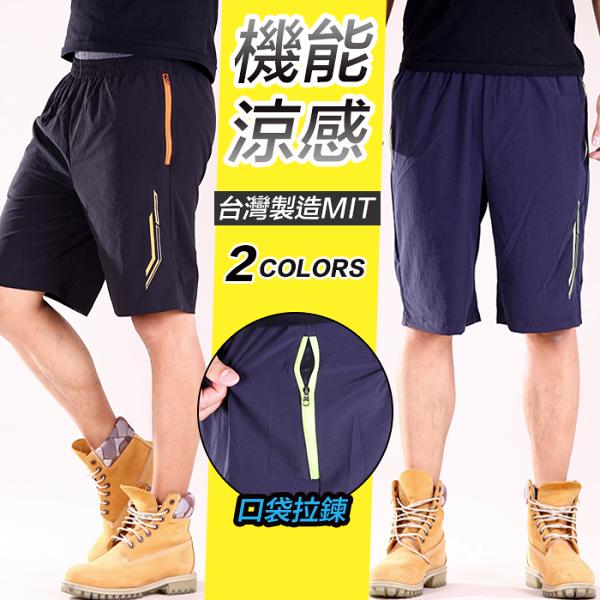 【CS衣舖】台灣製造MIT26-42腰高機能吸濕排汗速乾彈力伸縮鬆緊腰口袋拉鍊運動短褲兩色7301