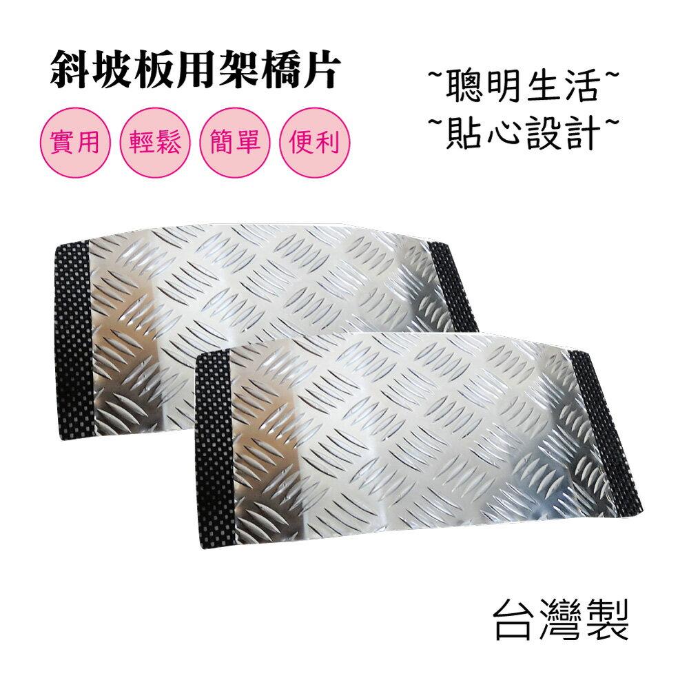 斜坡板用架橋 - 台灣製 鋁合金 2片/組 可跨鋁門軌道 路面小突起也可跨 方便好攜帶 銀髮族 行動不便者 輪椅使用者使用 [ZHTW1832]