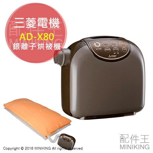 【配件王】日本代購 一年保 MITSUBISHI 三菱電機 AD-X80 乾燥機 銀離子 烘被機 另 FD-F06S1