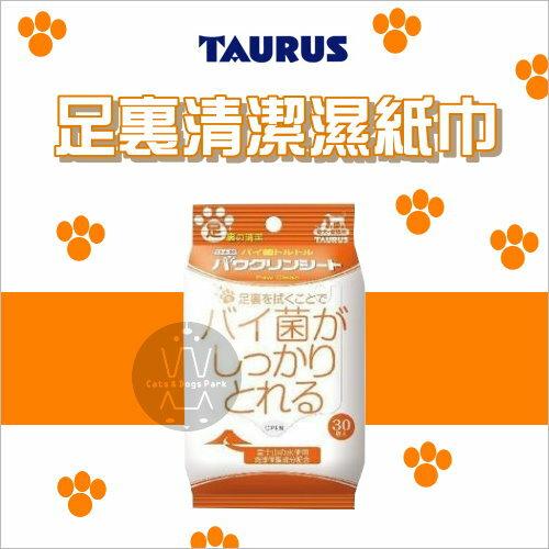 +貓狗樂園+ 日本TAURUS【金牛座。足裏清潔濕紙巾。30入】200元