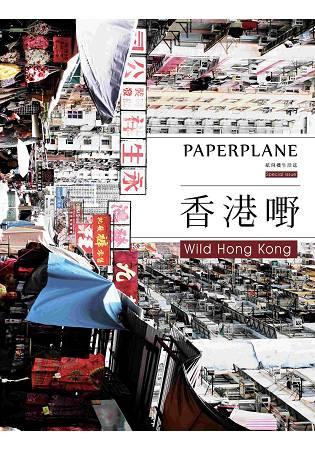 紙飛機 誌 香港  #22050