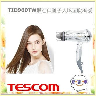❤享.吉.事❤【大風量鑽石級吹風機】少量現貨 TESCOM TID960TW 負離子吹風機 9種模式 1400W大風量 似PANASONIC