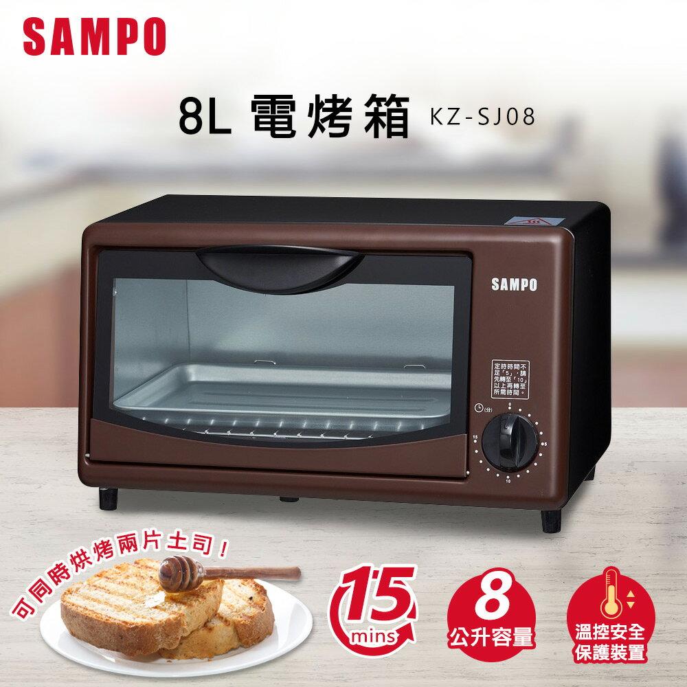 (APP領卷折100)SAMPO聲寶 8L電烤箱 KZ-SJ08