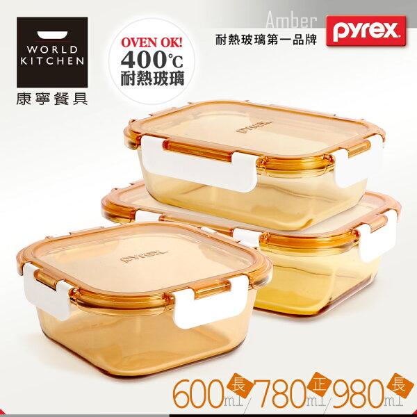 【美國康寧Pyrex】透明玻璃保鮮盒3件組(AMBS0301)