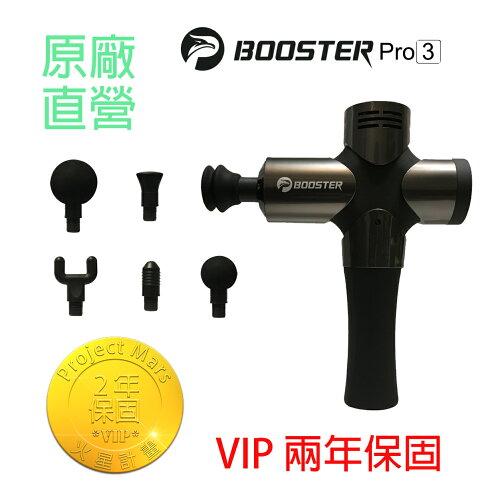 Pro3 肌肉放鬆筋膜槍