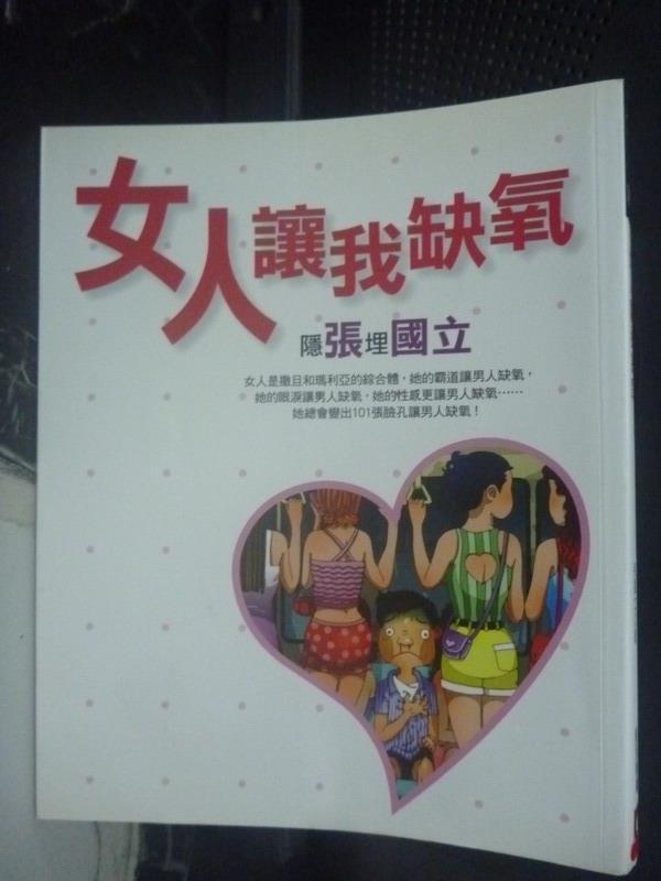 【書寶二手書T1/兩性關係_ICR】女人讓我缺氧_張國立