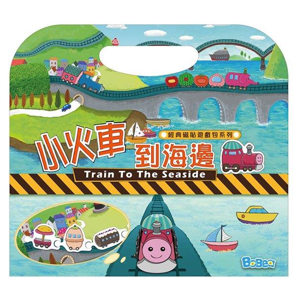 【888便利購】小火車到海邊磁鐵遊戲書(可與另一版過山洞拼接)(YXC1123)