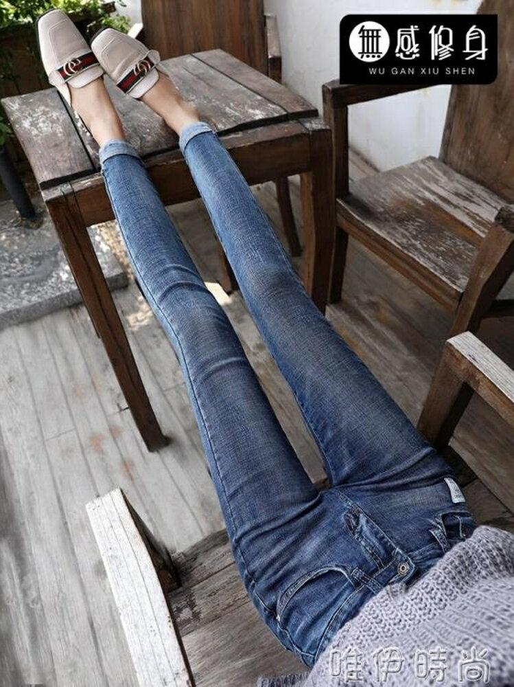 牛仔褲 高腰牛仔褲女春秋新款韓版緊身鉛筆褲顯瘦小腳褲捲邊九分褲夏 唯伊時尚