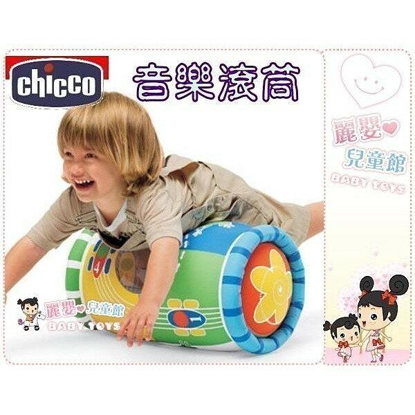 義大利chicco充氣音樂滾筒寶寶感覺統合律動音樂遊戲滾筒 麗嬰兒童玩具館