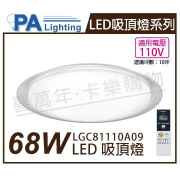 Panasonic國際牌 LGC81110A09 LED 68W 110V 透明邊框 調光調色 遙控吸頂燈 _ PA430062