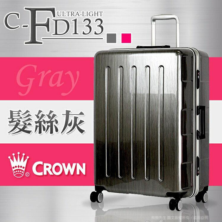 旅展特賣58折 24吋皇冠行李箱 輕量耐用鋁框 CROWN霧面防刮 百分百PC 大容量旅行箱 C-FD133 飛機輪 TSA海關鎖 加送好禮