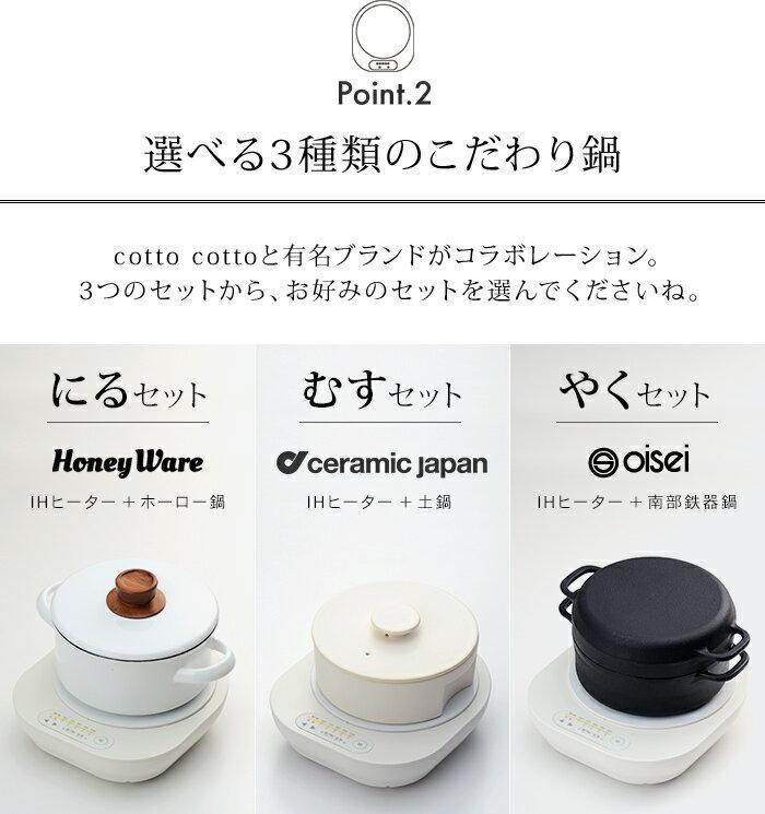 日本ecomo cotto cotto  /  無印風格電磁爐 +鍋子組合。共3款   /  AIM-IH101-SET。日本必買 日本樂天代購(17380) /  件件含運 1