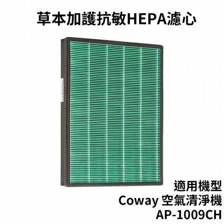 適用 Coway格威 加護抗敏型空氣清淨機 AP-1009CH 草本加護抗敏HEPA 濾心 - 限時優惠好康折扣