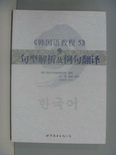【書寶二手書T1/語言學習_ZHW】韓國語教程5_句型解析及例句翻譯_韓國延世大學