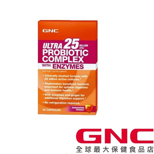 【GNC健安喜】益菌群25B膠囊食品 30顆(益生菌)