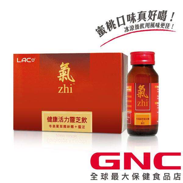 【GNC健安喜 68折】LAC《氣》健康活力靈芝飲 (蜜桃口味)60 ml/瓶, 8瓶/盒