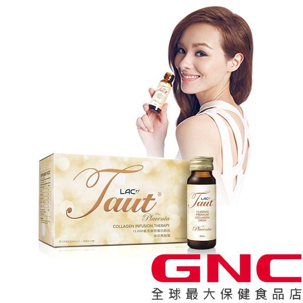 【GNC獨家販售】LAC Taut回原膠原蛋白-胎盤飲品8瓶/盒