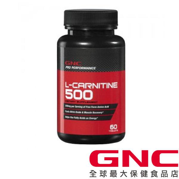 【GNC健安喜】L-Carnitine卡妳婷食品錠60顆