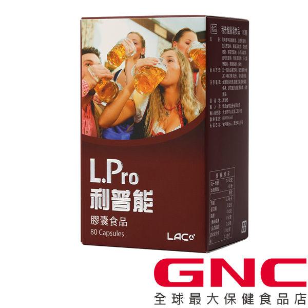 【GNC獨家販售 62折】 LAC L.Pro 利普能膠囊食品 80顆(山楂.薑黃)