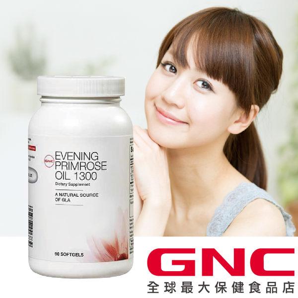 【GNC健安喜】卓越月見草油膠囊食品1300mg90顆