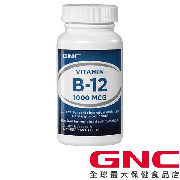 【GNC健安喜】維生素B12 1000MCG食品錠90錠