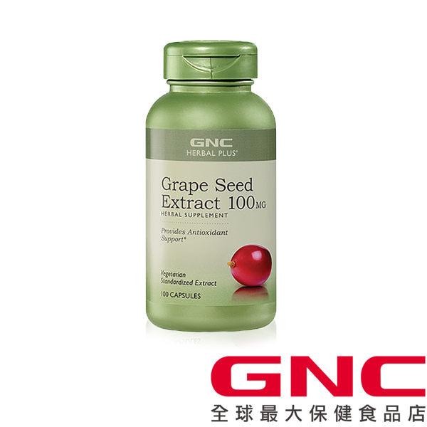 【GNC健安喜】(葡萄籽膠囊)漾麗膠囊食品100顆
