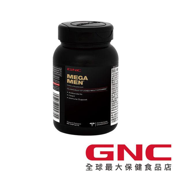 【GNC健安喜】美佳男複方維他命食品錠90錠(添加南瓜子油、蕃茄紅素)