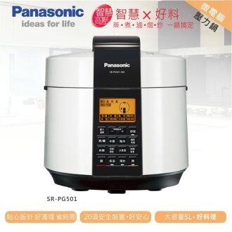 【買就送強化餐盤3入組】Panasonic 國際 SR-PG501 微電腦壓力鍋 3段高壓