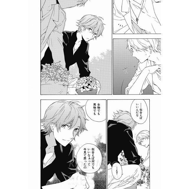 只有花知道Vol.1-寶井理人作品 4