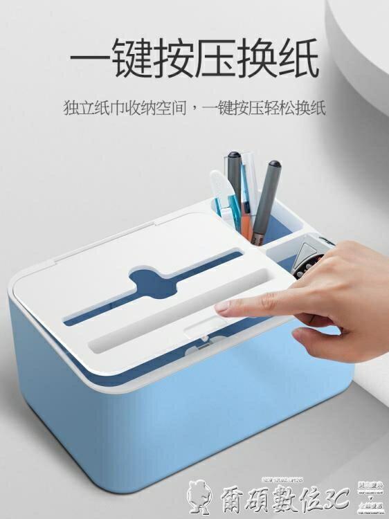 紙巾盒紙巾盒桌面抽紙盒家用客廳餐廳茶幾可愛遙控器收納多功能創意家居