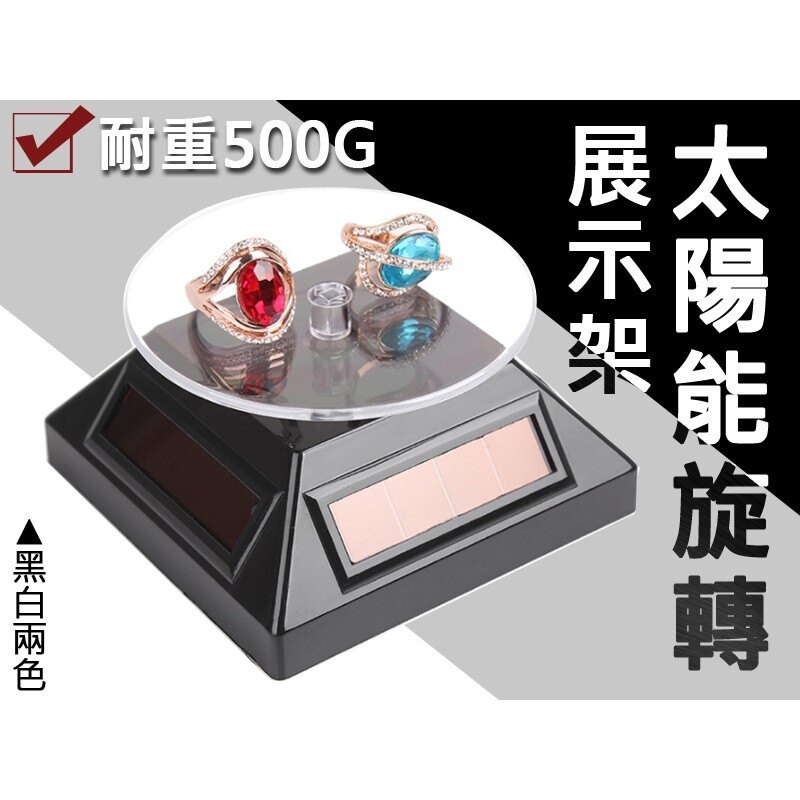 360度光動能商品旋轉展示架 太陽能展示盒 陳列盒 展示座 展示台 展示櫃 架子 直播必備【AF046】