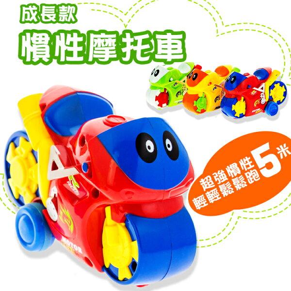 全盛網路通訊:成長款慣性摩托車3入組迷你摩托車玩具趣味吸引寶寶注意兒童小孩玩樂探索能力鍛鍊寶寶一組3入