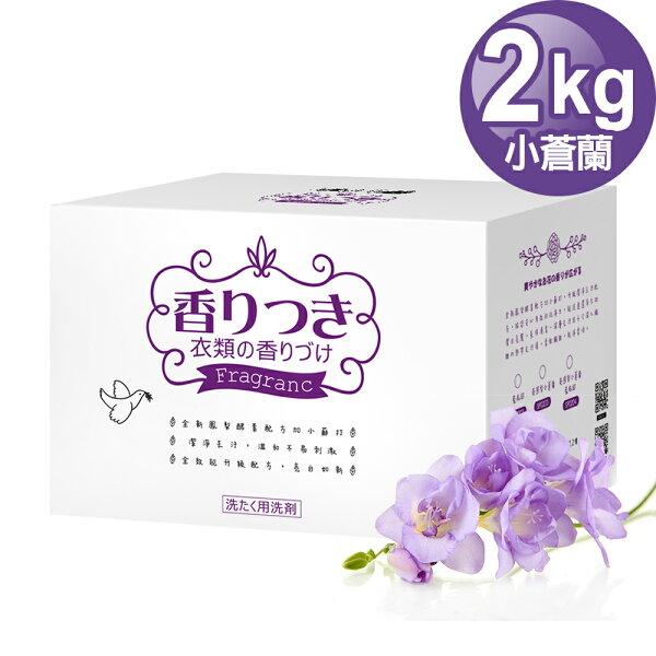 JoyLife英國梨與小蒼蘭香水酵素洗衣粉環保重裝2公斤【MP0303】(SP0203)CP值爆表!