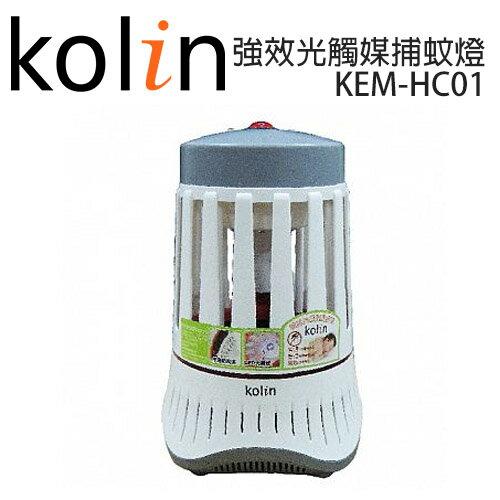 【Kolin 歌林】 KEM-HC01 強效光觸媒捕蚊燈