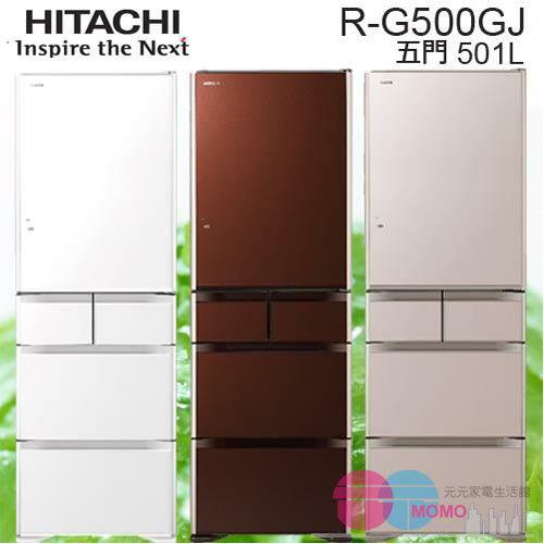 <br/><br/>  HITACHI 日立 501L日製五門電冰箱 RG500GJ 琉璃白/琉璃棕/琉璃金<br/><br/>