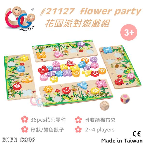 EnenShöp@GOGOTOYS高得玩具#21127花園派對遊戲組flowerpartygogotoys