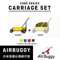 AirBuggy 大型寵物推車 Carriage 大型犬專用(預購) 0