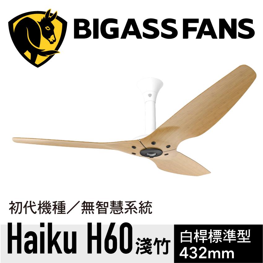 Haiku吊扇/淺竹H60(直徑152cm)/白色標準桿/初代機無SenseME 0