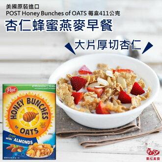 美國POST杏仁蜂蜜燕麥脆麥果穀物早餐麥片411克 蜂蜜杏核麥片早餐