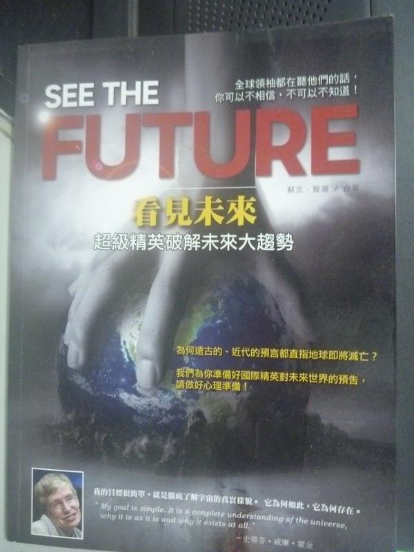 ~書寶 書T1/社會_ZHH~看見未來~超級精英破解未來大趨勢_蘇言 賀瀕
