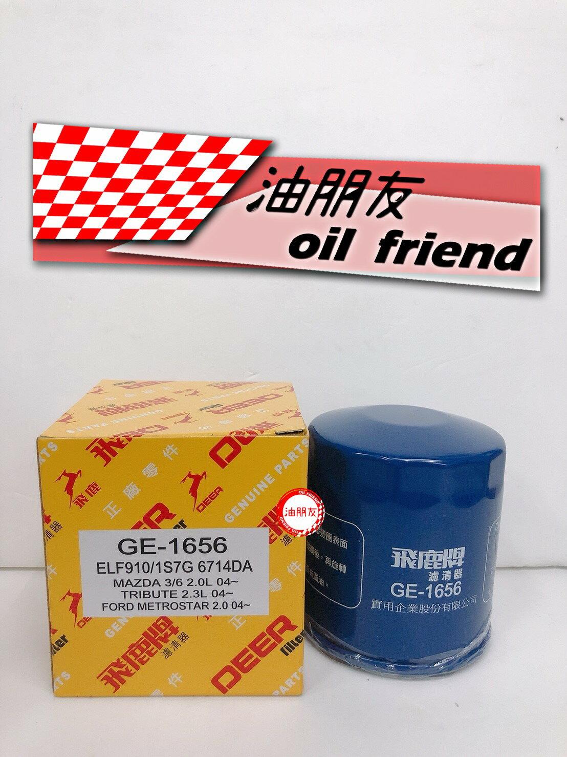 -油朋友-  福特 FORD FOCUS 04-08 1.8 2.0 GE-1656 GE1656 飛鹿 機油芯 機油心