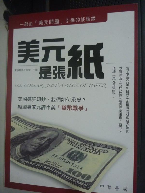 【書寶二手書T5/社會_ZHL】美元是張紙_黨爭電影工作室