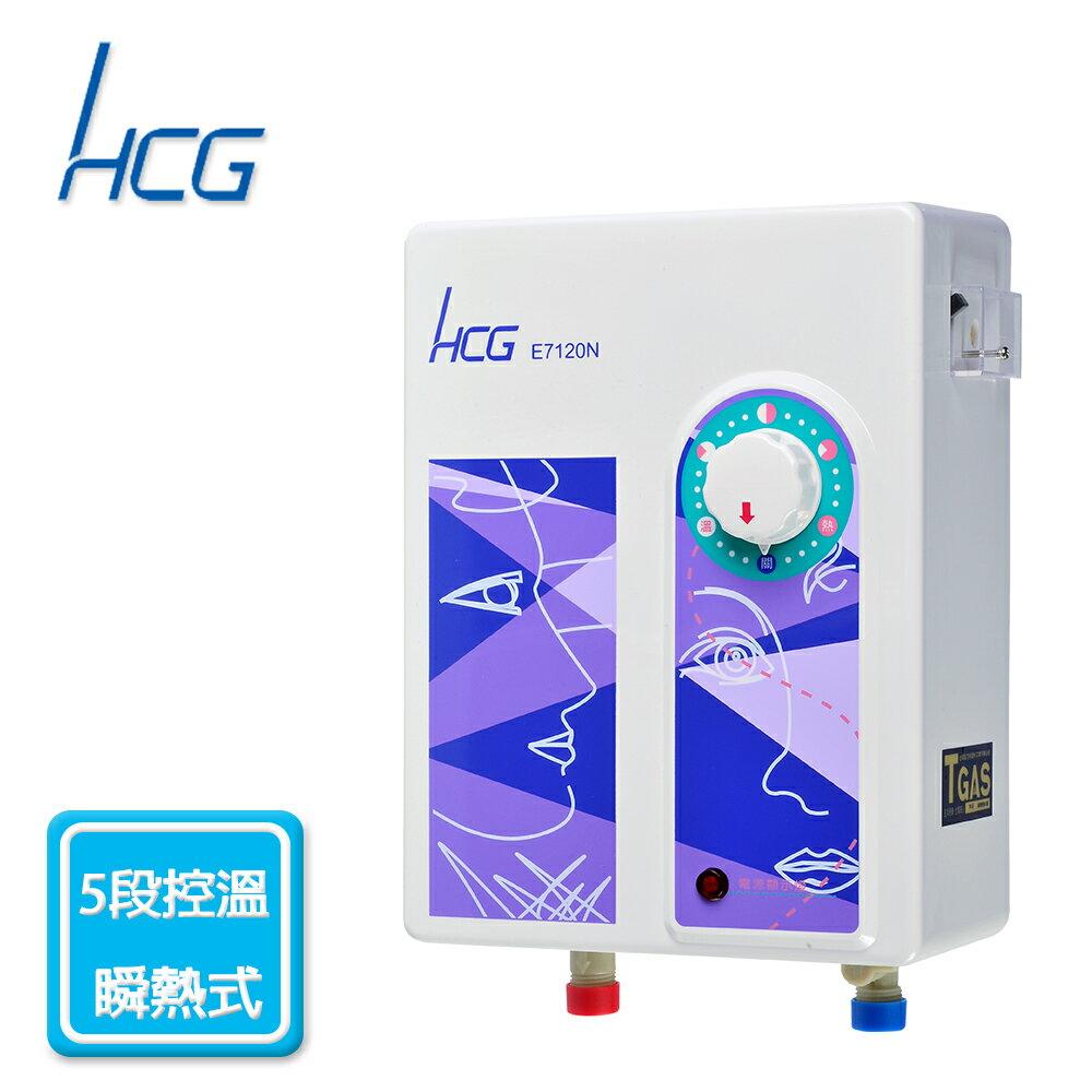 HCG瞬熱式電熱水器/E7120N 桃竹苗區免費基本安裝