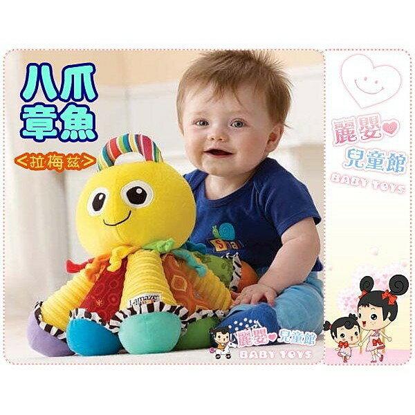 麗嬰兒童玩具館~美國Lamaze拉梅茲嬰幼兒玩具 音感八爪章魚 2