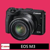 Canon佳能到Canon EOS M3 (黑)+15-45mmSTM★(公司貨)★11/12前申請送 1000元禮券 + 原廠包