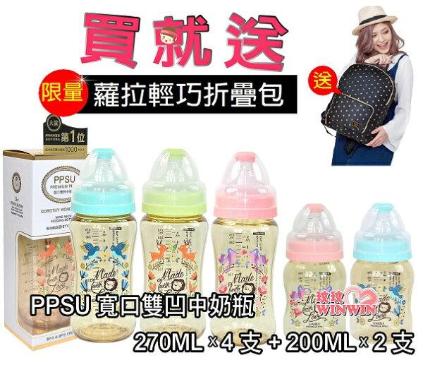 小獅王辛巴桃樂絲PPSU寬口奶瓶優惠組S.61620-270ML*4支+S.61860-200ML*2支,贈蘿拉折疊包